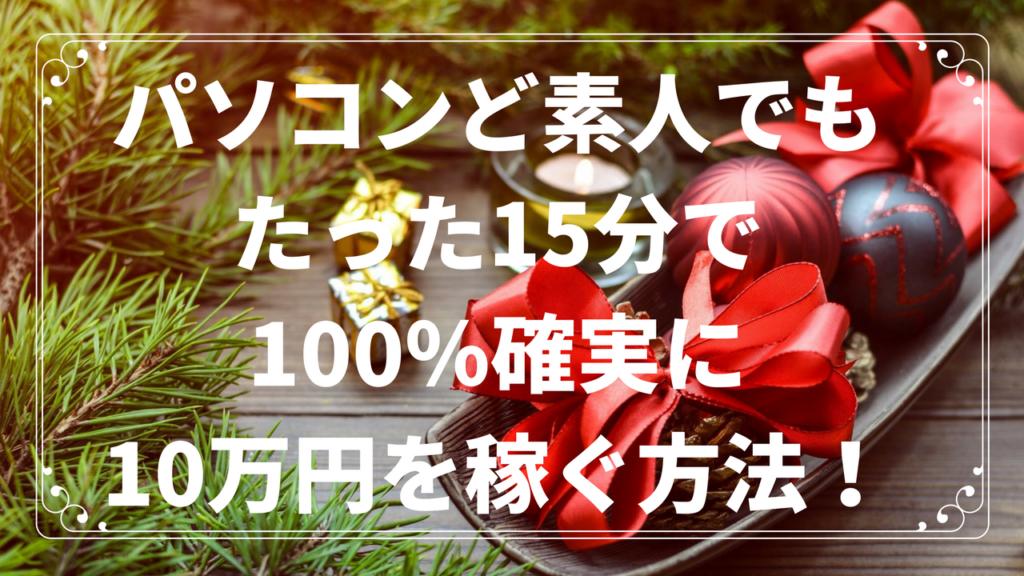 保護中: パソコンど素人でもたった15分で100%確実に10万円を稼ぐ方法!