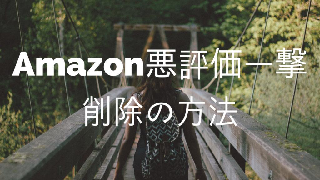 Amazonで悪い評価をもらったときの一撃で削除できる対処方法