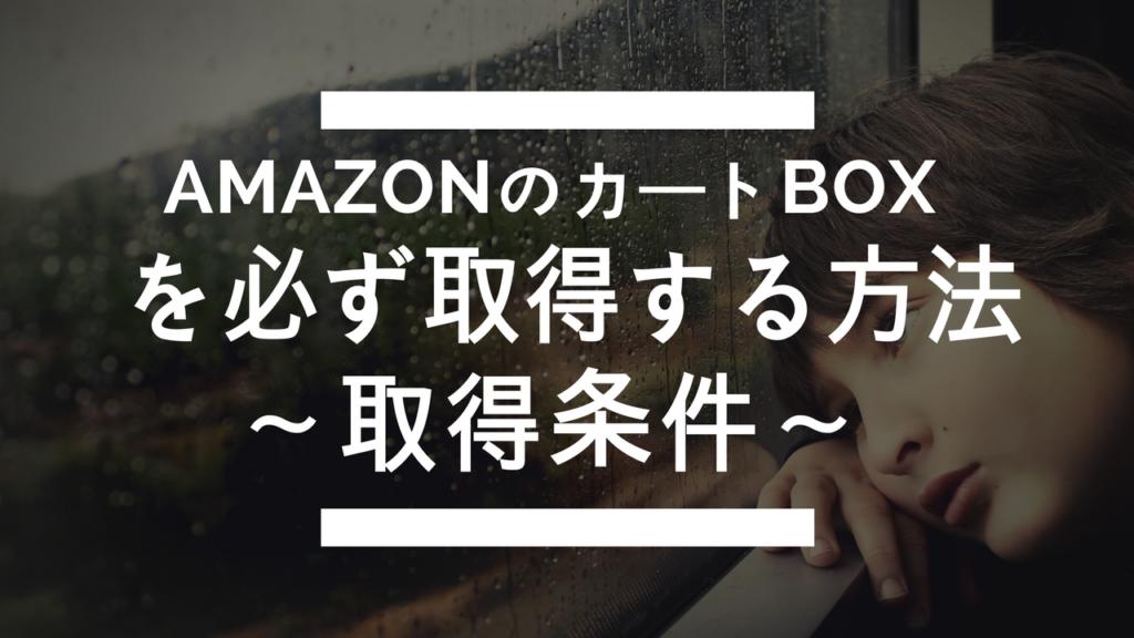 保護中: AmazonのカートBOXを必ず取得する方法~取得条件~