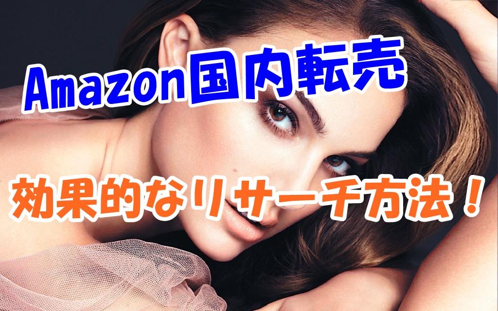 Amazon国内転売、効果的なリサーチ方法!