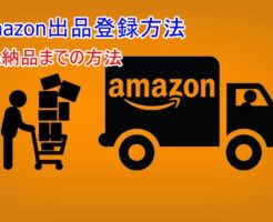 Amazon出品登録方法:FBA納品までの方法