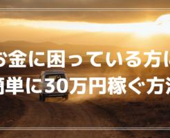 お金に困っている方に簡単に30万円稼ぐ方法