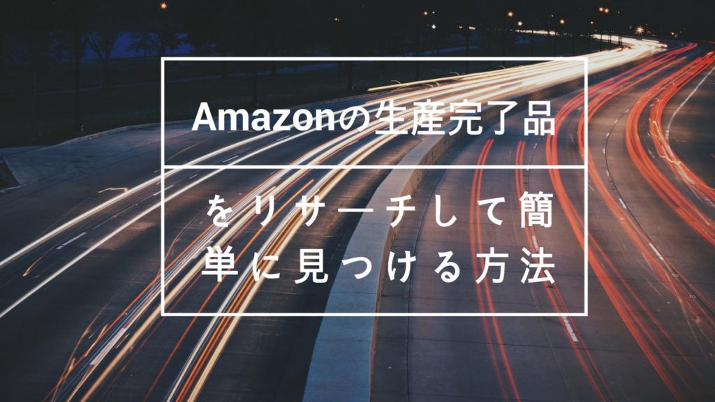 保護中: Amazonの生産完了品をリサーチして簡単に見つける方法