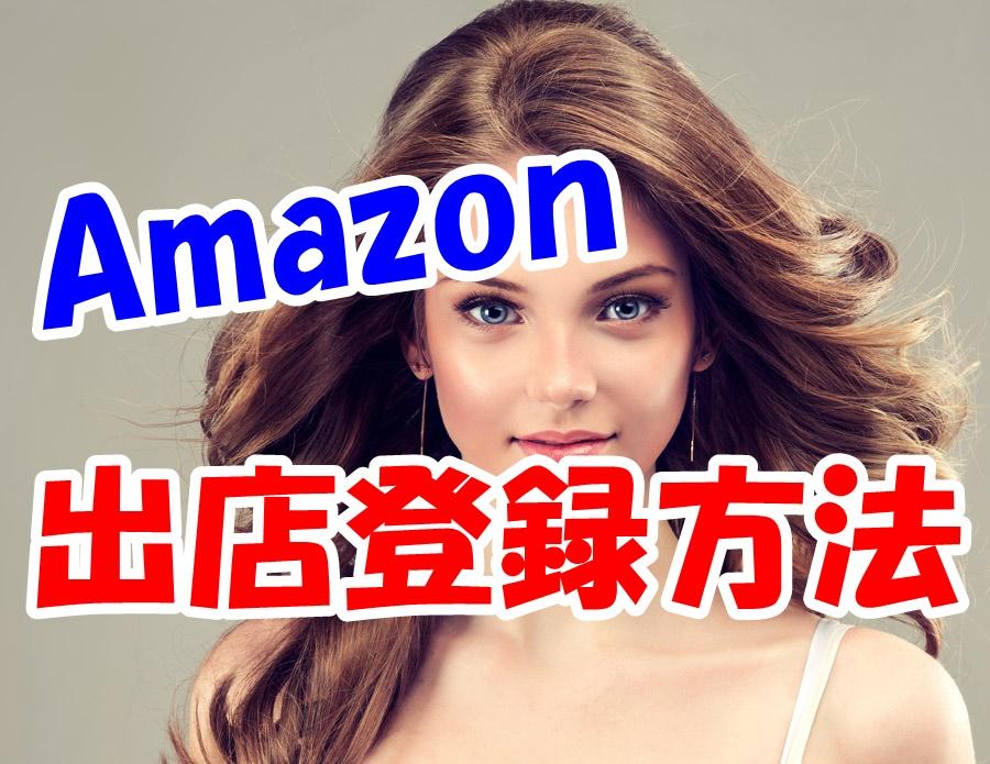 副収入10万円は簡単、やれば誰でもできるアマゾン転売~登録編~