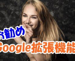 Google拡張機能を利用してAmazon 転売を効率よくリサーチする方法