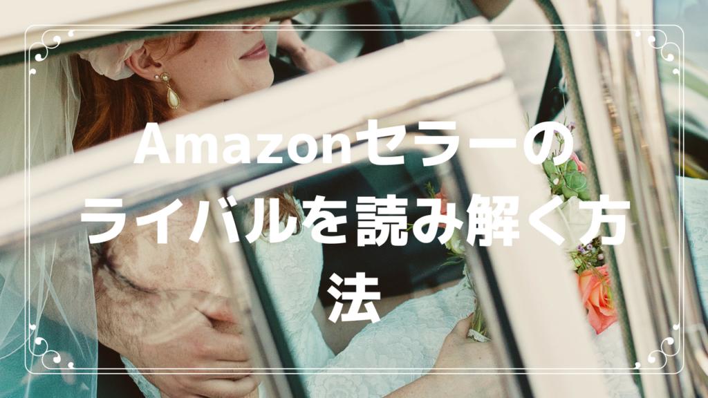 Amazonセラーのライバルを読み解く方法