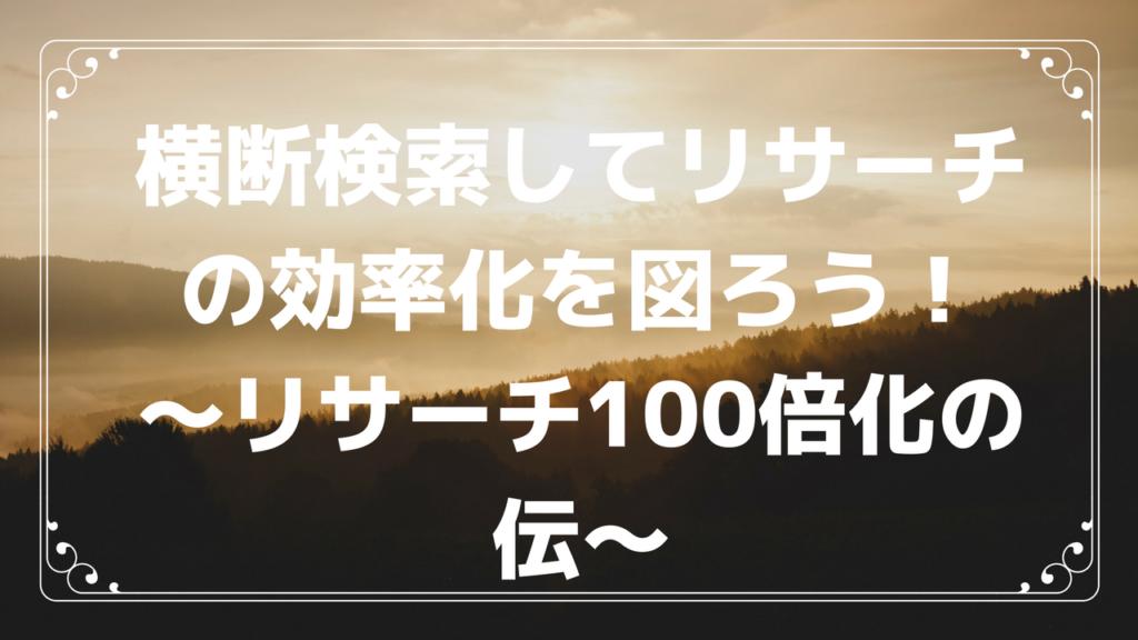 保護中: 横断検索してリサーチの効率化を図ろう!~リサーチ100倍化の伝~