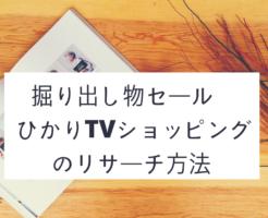 掘り出し物セール ひかりTVショッピングのリサーチ方法