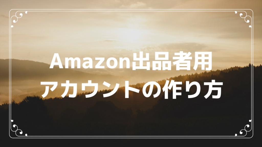 Amazon出品者用アカウントの作り方