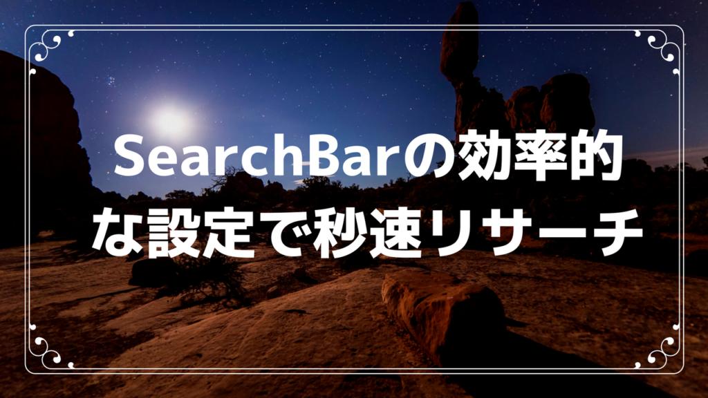 保護中: SearchBarの効率的な設定で秒速リサーチ