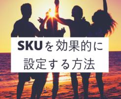 せどり重要!SKUを効果的に設定する方法