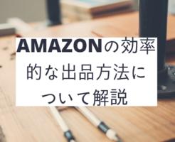 保護中: Amazonの効率的な出品方法について解説