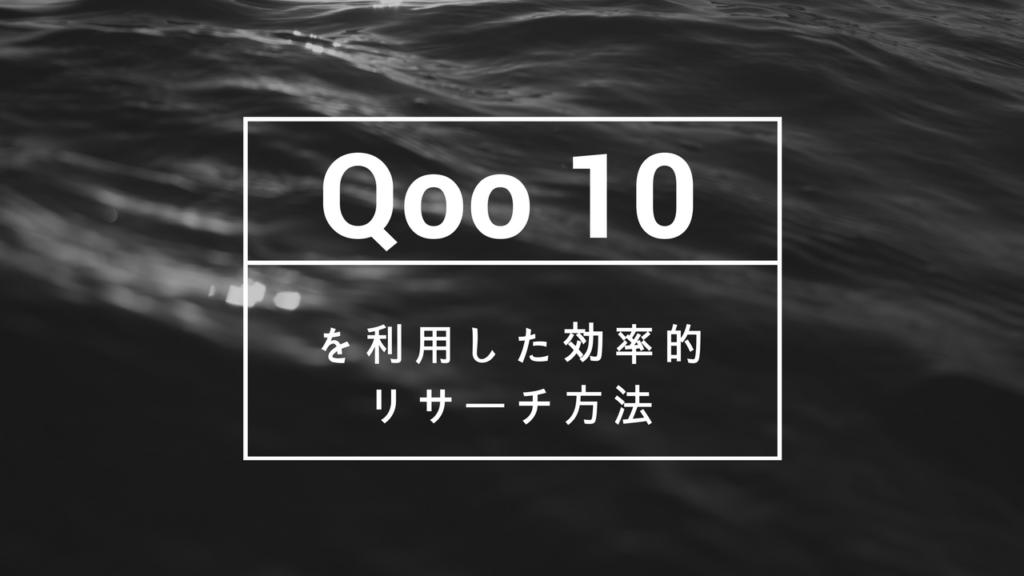 Qoo 10を利用した効率的リサーチ方法