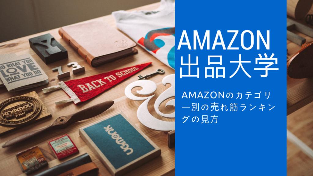 保護中: Amazonのカテゴリー別の売れ筋ランキングの見方~効率リサーチ編~
