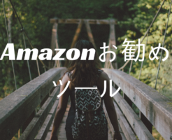 Amazonのおすすめツール