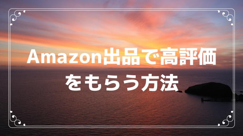 保護中: Amazon出品で高評価をもらう方法