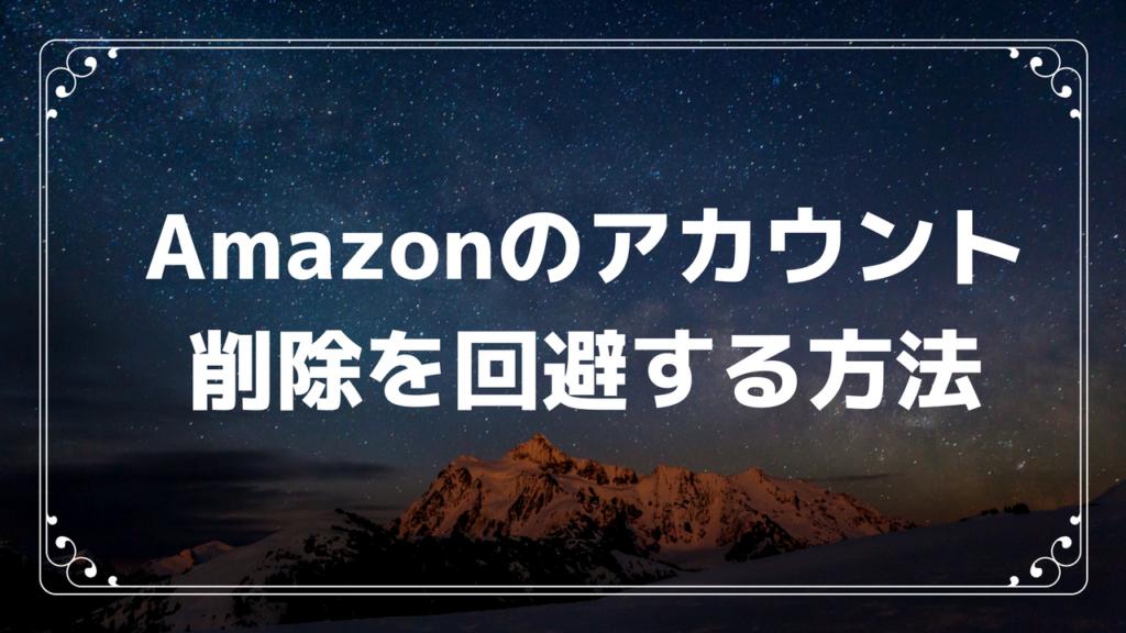 保護中: Amazonのアカウント停止・閉鎖を回避する方法