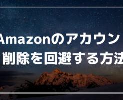 保護中: Amazonのアカウント削除を回避する方法