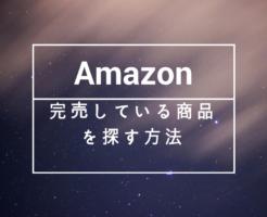 Amazon完売している商品を探す方法