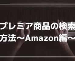 プレミア商品の検索方法~Amazon編~