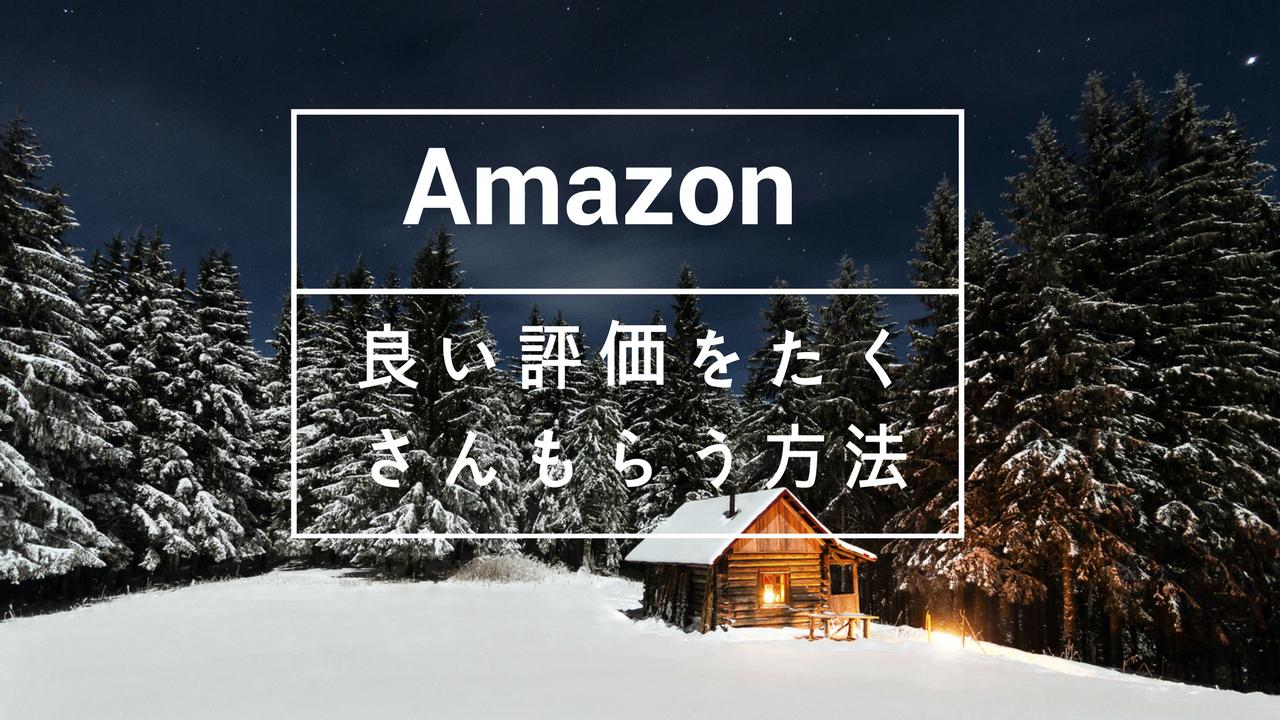 保護中: Amazonで良い評価をたくさんもらう方法