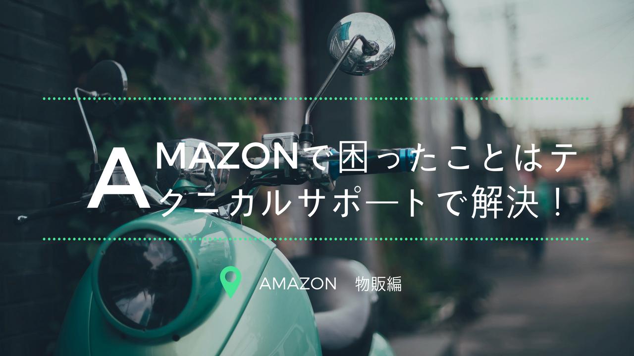Amazonで困ったことはテクニカルサポートで解決!