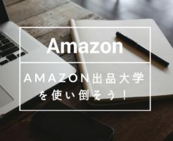 Amazon出品大学を使い倒そう!