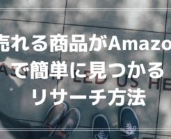売れる商品がAmazonで簡単に見つかるリサーチ方法