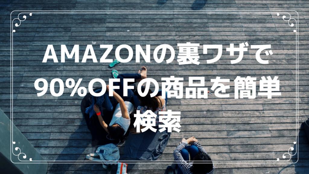 Amazonの裏ワザで90%Offの商品を簡単検索