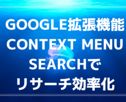 Google拡張機能:Context Menu Searchでリサーチ効率化