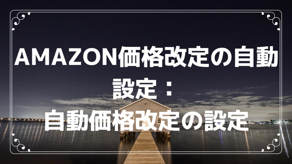 Amazon価格改定の自動設定:自動価格改定の設定
