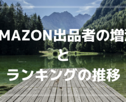 Amazon出品者の増減とランキングの推移