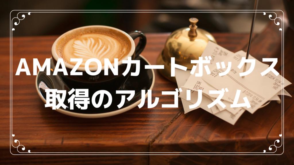 保護中: Amazonカートボックス取得のアルゴリズム