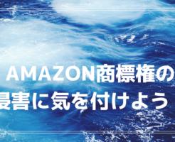 Amazon 商標権に気を付けよう!