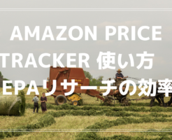 amazon price tracker 使い方 Keepaでリサーチの効率化