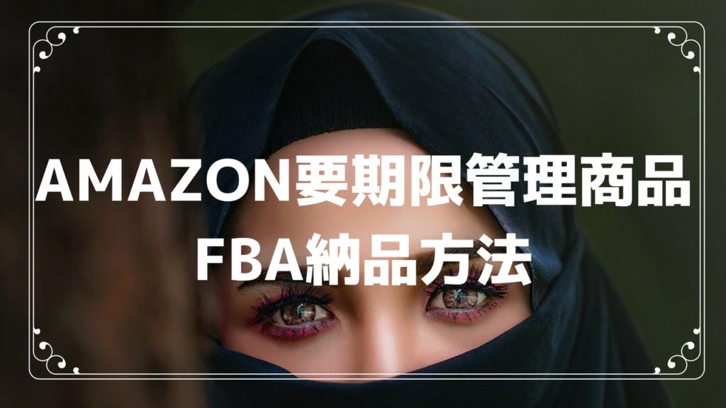 Amazon要期限管理商品 FBA納品方法