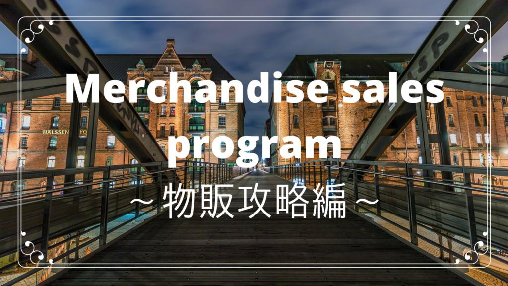 Merchandise sales program~物販攻略編~
