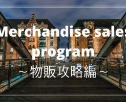 Merchandise sales program~物販攻略編~