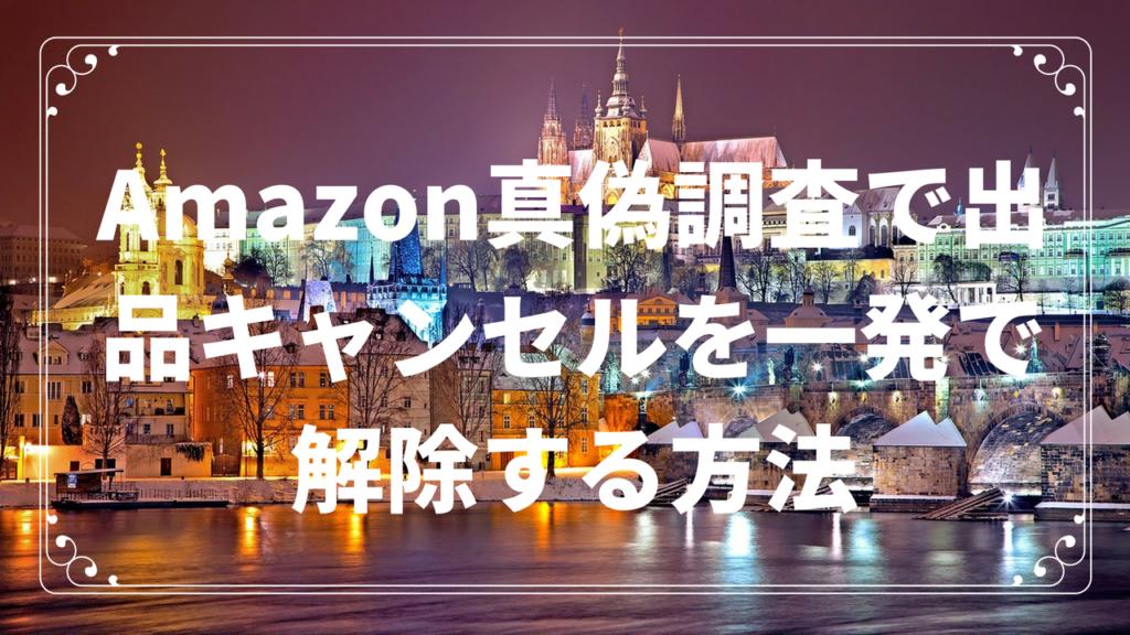 Amazon真贋調査で出品キャンセルを一発で解除する方法