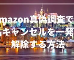 Amazon真偽調査で出品キャンセルを一発で解除する方法