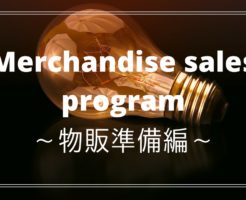 Merchandise sales program~物販準備編~