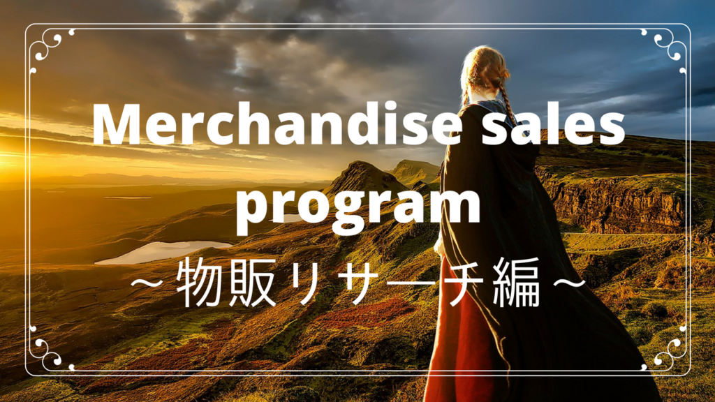 Merchandise sales program~物販リサーチ編~