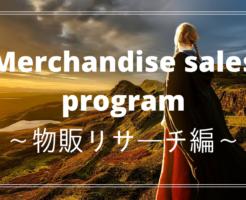 Merchandise sales program~物販リサーチ編~