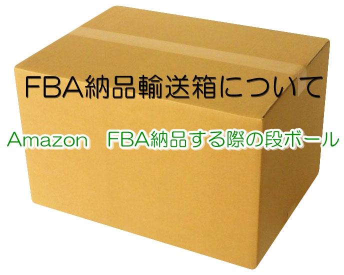 Amazon FBA納品する際の段ボール