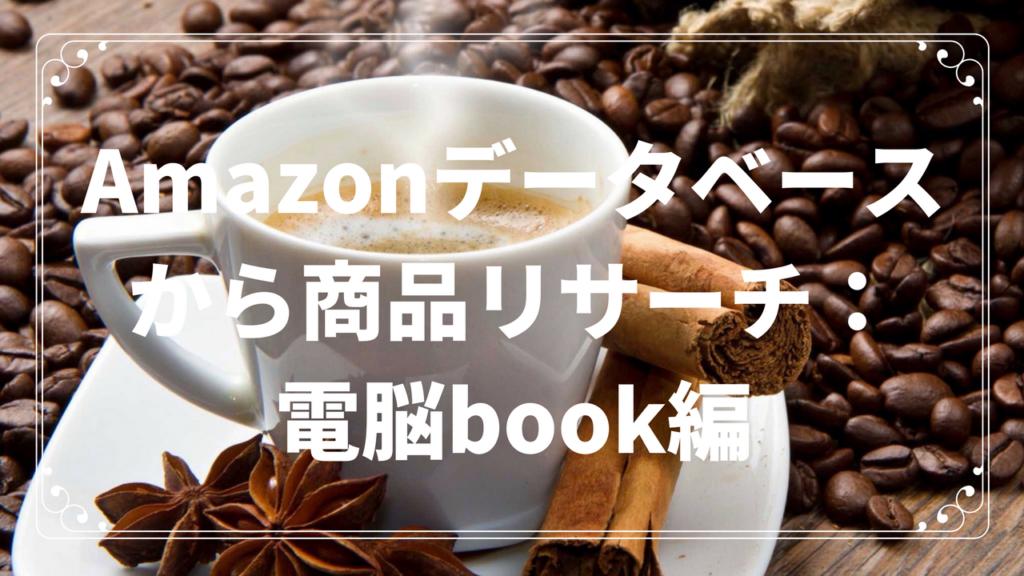 保護中: Amazonデータベースから商品リサーチ:電脳book編