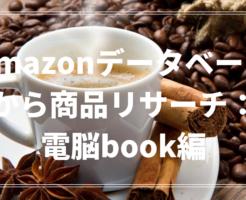 Amazonデータベースから商品リサーチ:電脳book編