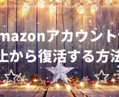 Amazonアカウント停止から復活する方法