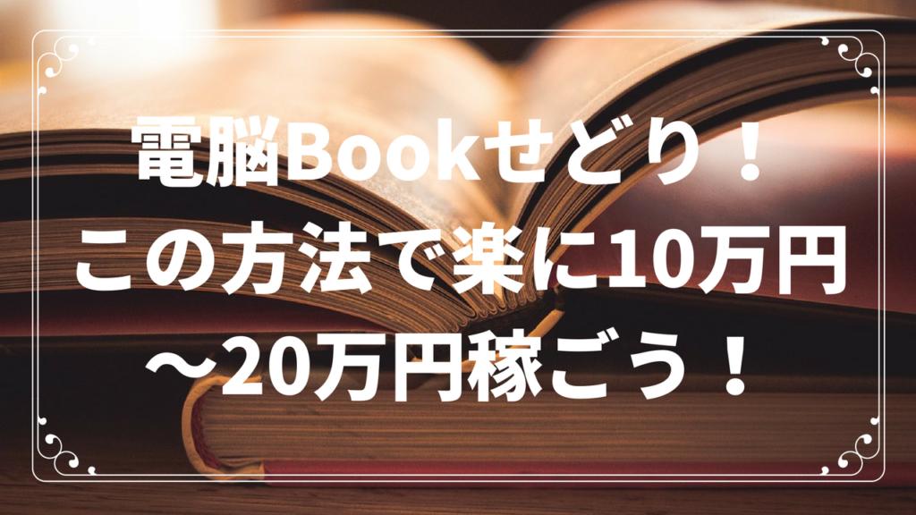 保護中: 電脳Bookせどり!この方法で楽に10万円~20万円稼ごう!