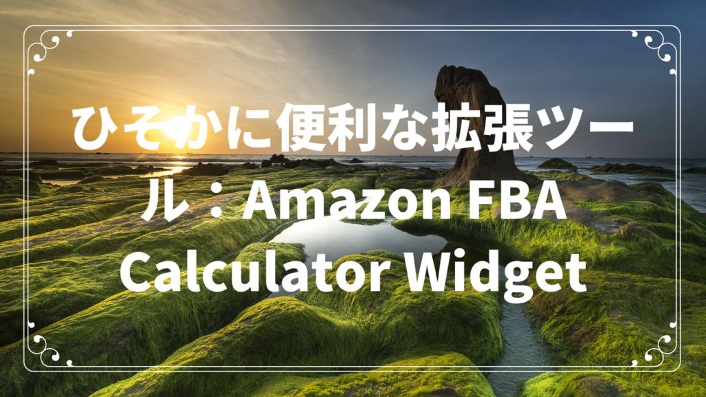 ひそかに便利な拡張ツール:Amazon FBA Calculator Widget