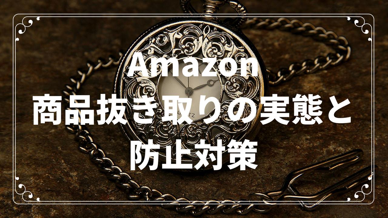 Amazon商品抜き取りの実態と防止対策